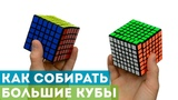 Как собирать кубики 6x6 и 7x7 Подсказки для освоения больших кубов!