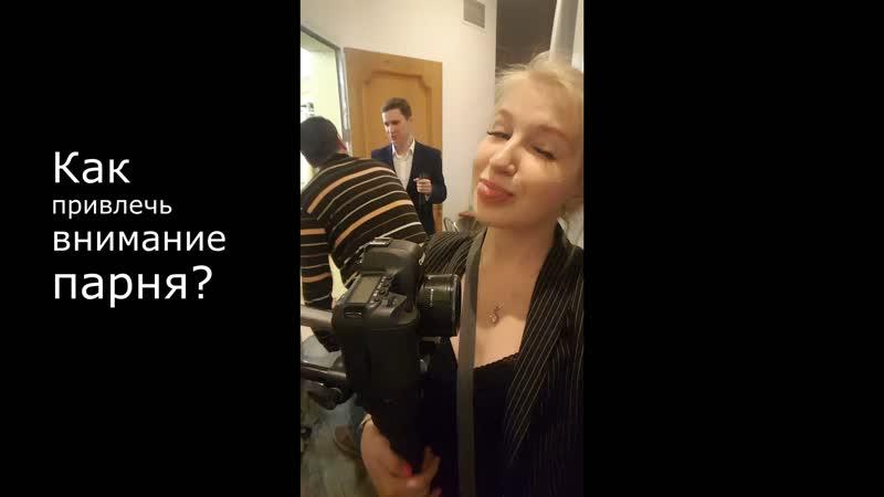 Anastasiya Yasnaya. Как привлечь внимание парня