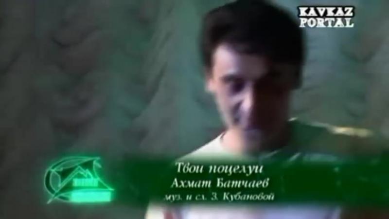 Ахмат Батчаев - Твои поцелуи