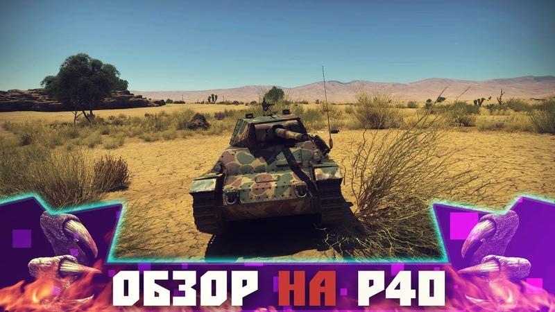 Обзор P40 - Warthunder | Итальянская Имбочка! Танк за который не стыдно!