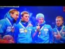 Гимн России в исполнении хора наших биатлонистов после победы в эстафете.