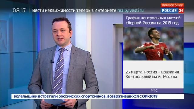 Новости на Россия 24 • Алексея Шведа признали самым ценным игроком баскетбольной Евролиги