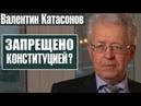 ⚡ ПРАВИТЕЛЬСТВО ГОТОВИТ УДАP НЕ ТОЛЬКО ПО СТАРИКАМ НО И ПО МОЛОДЕЖИ Катасонов Путин