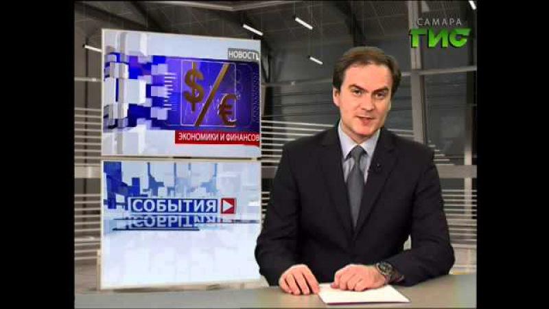 Новости экономики и финансов (13.03.15)