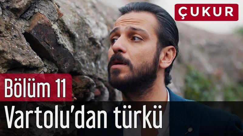 Çukur 11. Bölüm - Vartoludan Türkü