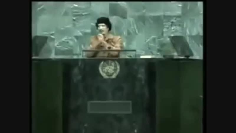 Речь Муаммара Каддафи в ООН на 64 сесии Ген. Ассамблеи