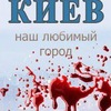 Типичный Киев Люди Киева