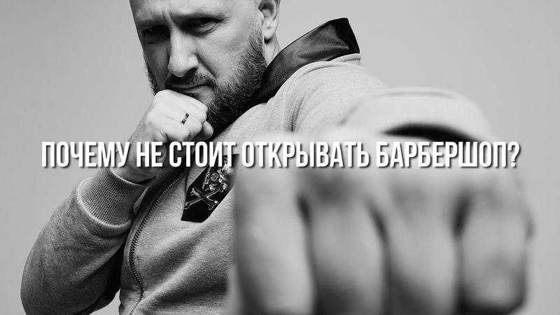Алексей Локонцев | Почему не стоит открывать барбершоп?
