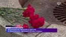Возложение цветов к мемориалу Вечный огонь славы и почетный караул Пост №1