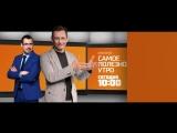 Самое полезное утро 31 марта на РЕН ТВ