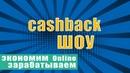 Кит Shopping о кэшбэк и доходах. LetyShops и CashBack ePN.