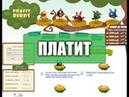 Profit birds - Экономическая игра ПЛАТИТ !! Проекту пошел 1052 - й день
