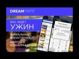 Как Путешествовать Бесплатно_Dreamtrips на Русском 2018