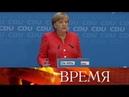 А Меркель получила ультиматум от партнеров по правящей коалиции Христианско социального союза