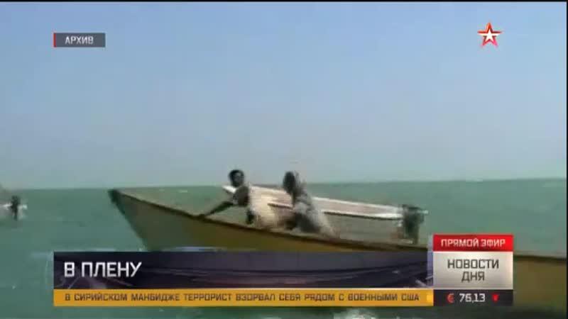 Капитан захваченного пиратами у побережья Бенина российского корабля рассказал о самочувствии экипажа