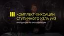 Комплект фиксации ступицы УАЗ от ИЖ ТЕХНО инструкция по установке и эксплуатации