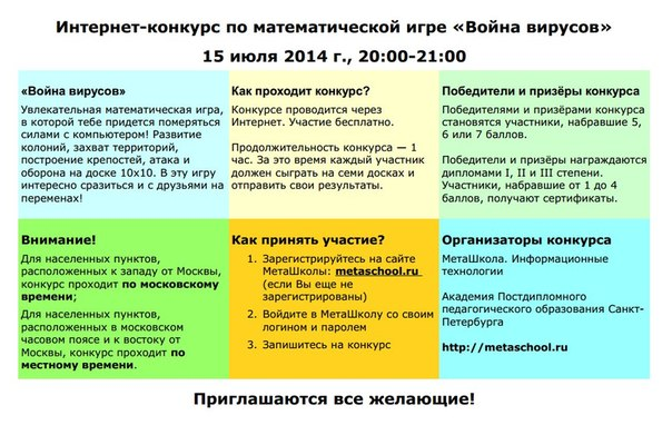 http://www.metaschool.ru/pub/konkurs/viruswar-2014-07.php