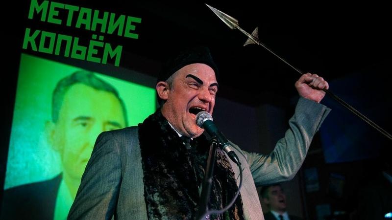 Громыка – Метание копьём (Тула, Harat`s pub)