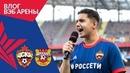 Влог ВЭБ Арены ПФК ЦСКА — Арсенал Т feat. Goodmax