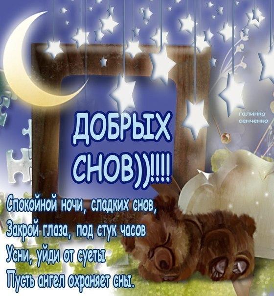Новые пожелания доброй ночи картинки открытки