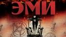 ЭМИ HD 2013/ AMY HD ужасы, триллер, мистика