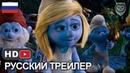 Смурфики(ТРЕЙЛЕР)