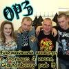 Николай Сливко и его друзья!