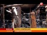 Как живут люди в Славянске - 17.07.2014  Слезы на глазах!