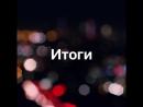 Русское лото результаты проверки 800 билетов mp4