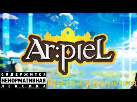 Arpiel Online курс по прохождению 4-х Врат ступеней Измерений