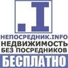 НЕПОСРЕДНИК - Недвижимость без посредников
