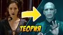 НАГАЙНА главный персонаж вселенной Гарри Поттера - ТЕОРИЯ / Фантастические Твари