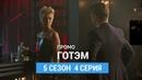 Готэм 5 сезон 4 серия Промо Русская Озвучка