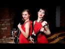Заказать дуэт скрипачек на свадьбу юбилей и корпоратив Москва скрипичное шоу