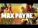 Max Payne 3 прохождение. Часть 2 :Где похищенная баба?