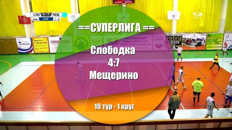Слободка 4:7 Мещерино (2:5) - Обзор матча - 10 тур СуперЛига АМФТО