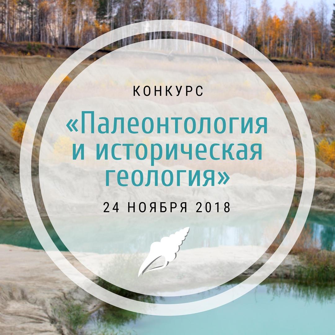 """Афиша Тюмень Конкурс """"Палеонтология и историческая геология"""""""