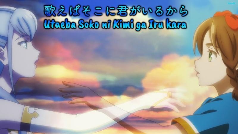 『Lyrics AMV』 LOST SONG OP Full - Utaeba Soko ni Kimi ga Iru kara / Konomi Suzuki