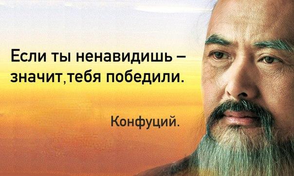10 мудрейших цитат Конфуция: ↪ Безмятежная мудрость.