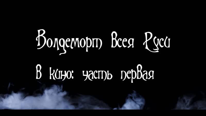 Волдеморт всея Руси в кино. Часть первая: Кащей Бессмертный (1944).