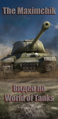 тема world of tanks