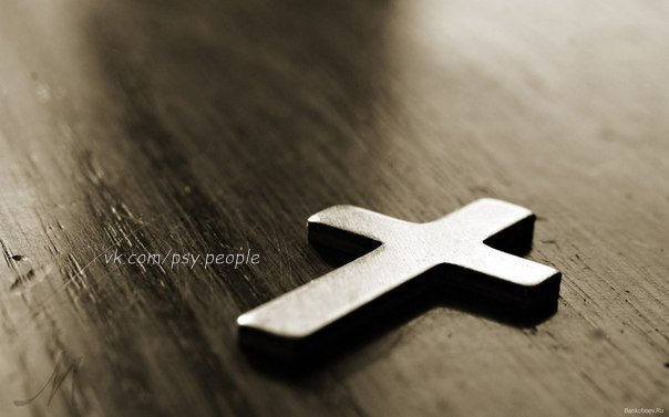 У каждого свой крест... Одному человеку казалось, что он живет очень тяжело. И пошел он однажды к Богу, рассказал о своих несчастьях и попросил у него: «Уж больно тяжел мой крест — сил больше нет его нести. Можно я выберу себе другой, полегче?». Посмотрел Бог на человека с улыбкой, завел его в хранилище, где были кресты, и говорит: «Выбирай». Зашел человек в хранилище, посмотрел и удивился: «Каких только здесь нет крестов — и маленькие, и большие, и средние, и тяжелые, и легкие». Долго ходил…