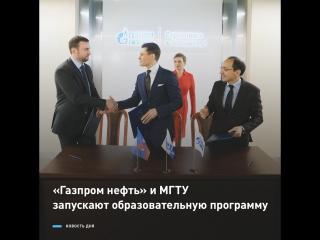 Газпром нефть и МГТУ запускают образовательную программу