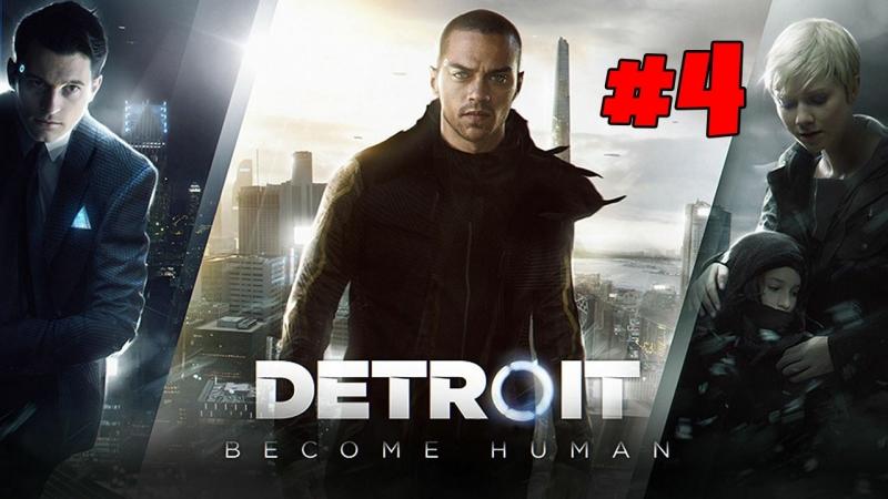 DETROIT BECOME HUMAN 4 [PS4RU] - СТАТЬ ЧЕЛОВЕКОМ. СВОБОДА АНДРОИДОВ.