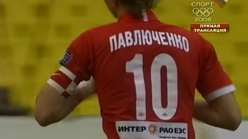 2008 Гол Романа Павлюченко в ворота подмосковных Химок 1 1