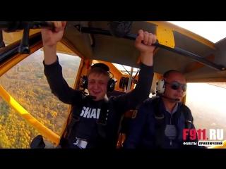Корпоратив на самолете:  Высший пилотаж Бизнес Среда с F911