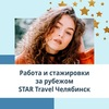 STAR Travel Челябинск ★ Work and Travel USA 2020