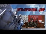 Интервью с ополченкой бригады «Восток» (позывной «Ветерок»). ТВ «СВ - ДНР», Выпуск 97