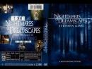 Ночные кошмары и фантастические видения 2006 1 серия