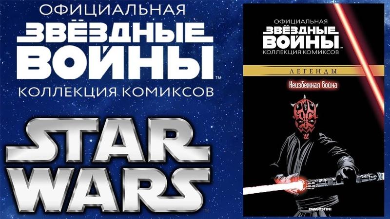 Звёздные Войны: Официальная коллекция комиксов 20 - Неизбежная Война